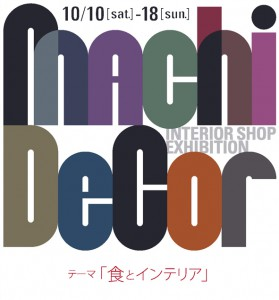 20150907_machidecor2015